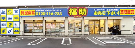 福助 函館・北斗店
