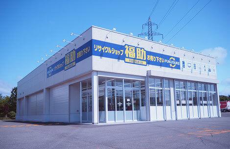 福助 平岡公園通店