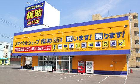 福助 元町店