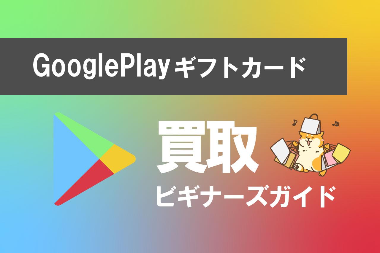 GoolgePlayギフトカード 買取